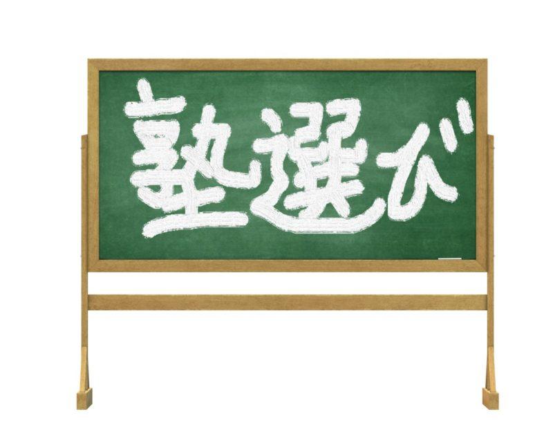 塾選びと書いた黒板