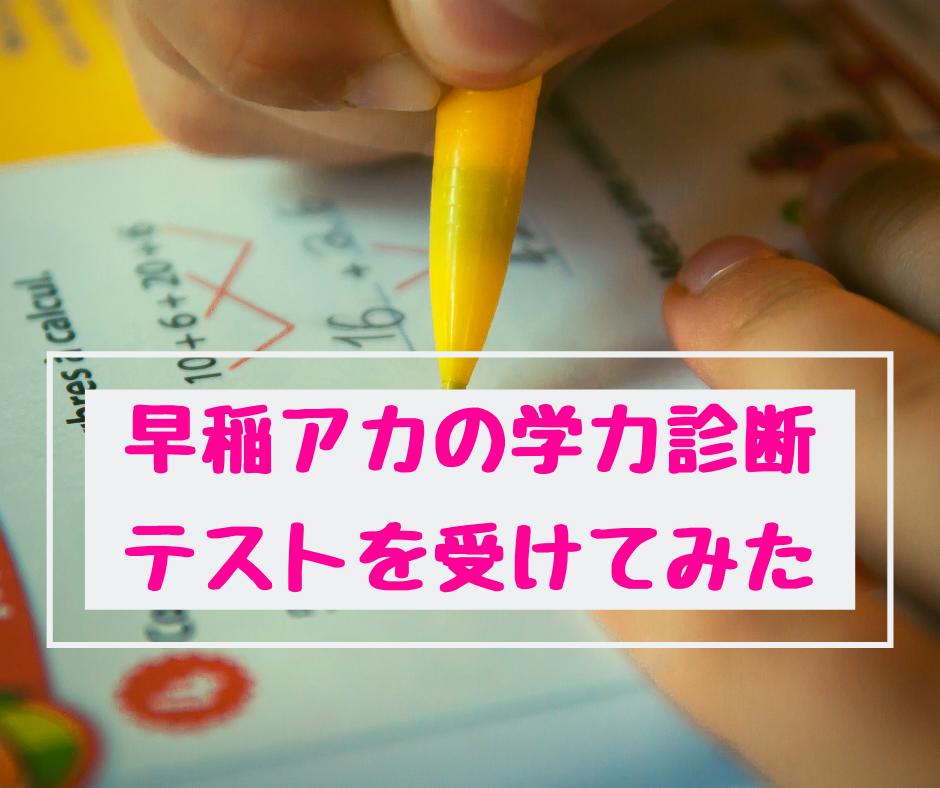 早稲アカの学力診断テスト