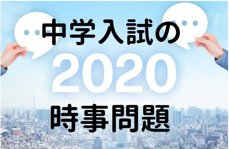 2020年時事