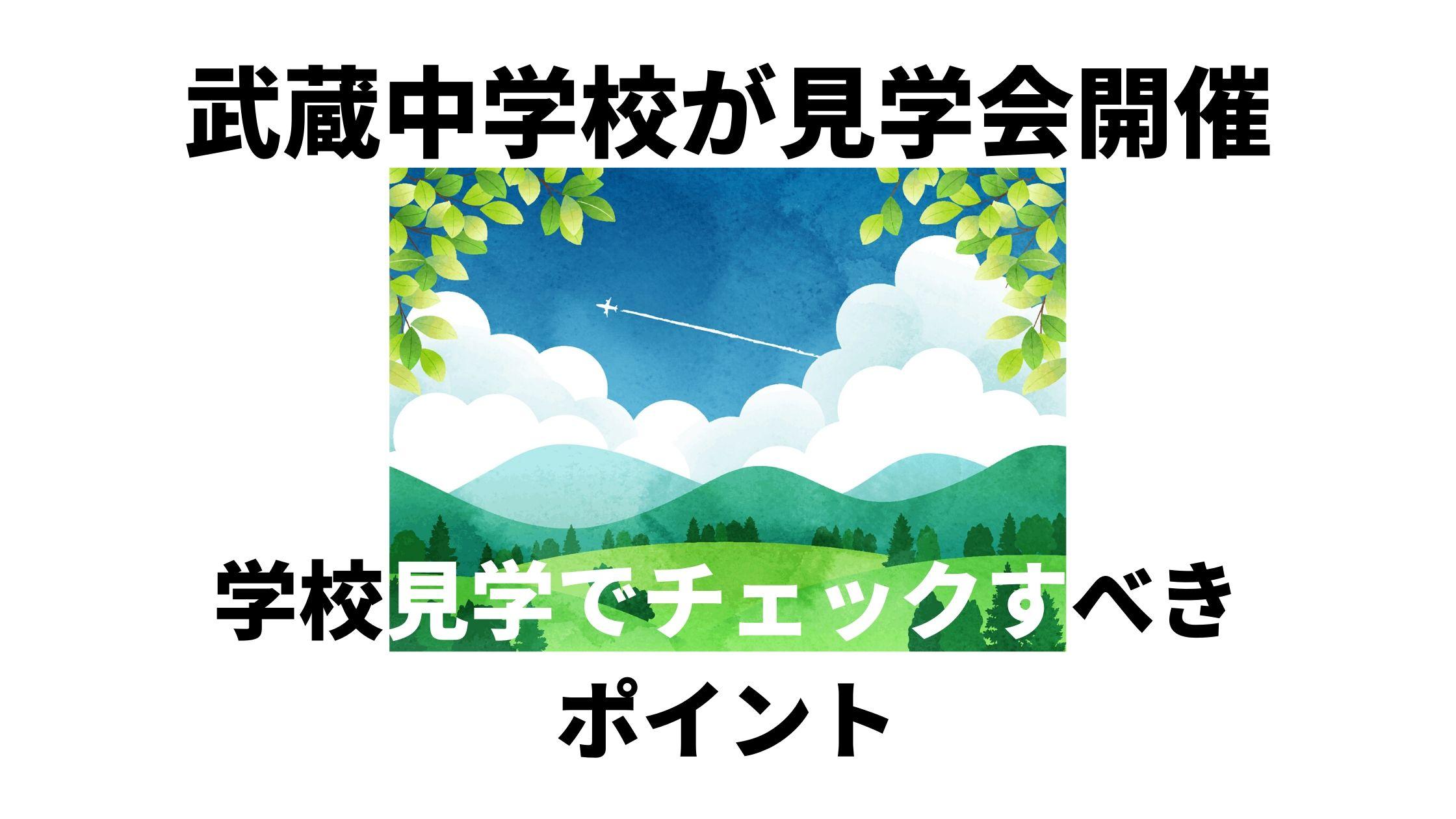 武蔵中見学会