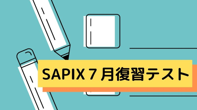 サピックス7月復習テスト