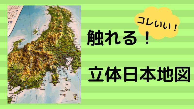 触れる3D日本地図