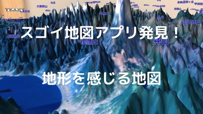 スゴイ地図アプリ