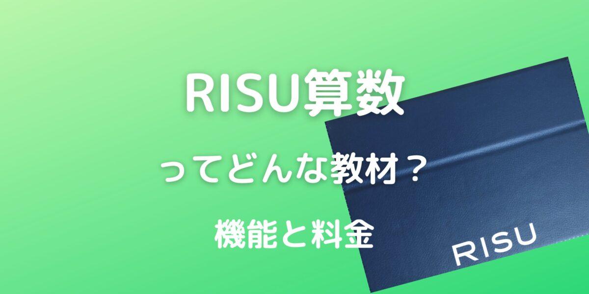 RISU機能と料金