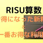 RISU算数新料金