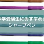 おすすめのシャープペン